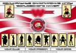 Плакат к Олимпиаде БК (2008)