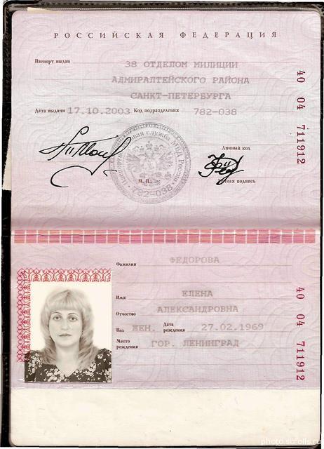 Паспортные столы в Нижнем Новгороде: смена паспорта 99