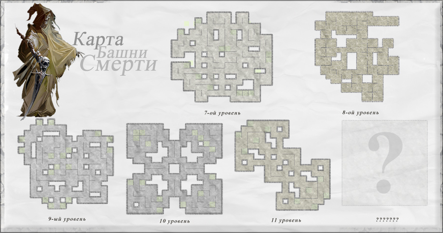 Башня Смерти - новые карты