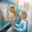Кот особенно душу рвет..))
