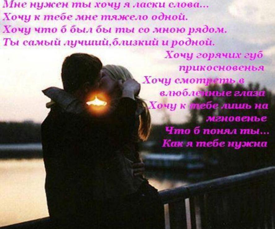 Песню О Любви Люблю Тебя Мой Милый