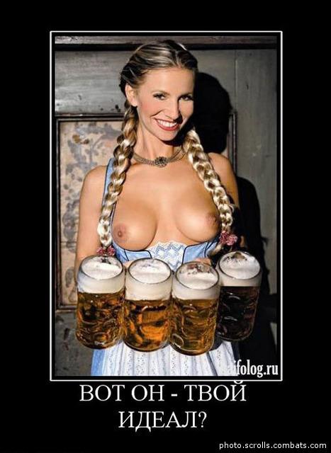 Пиво фото сиськи