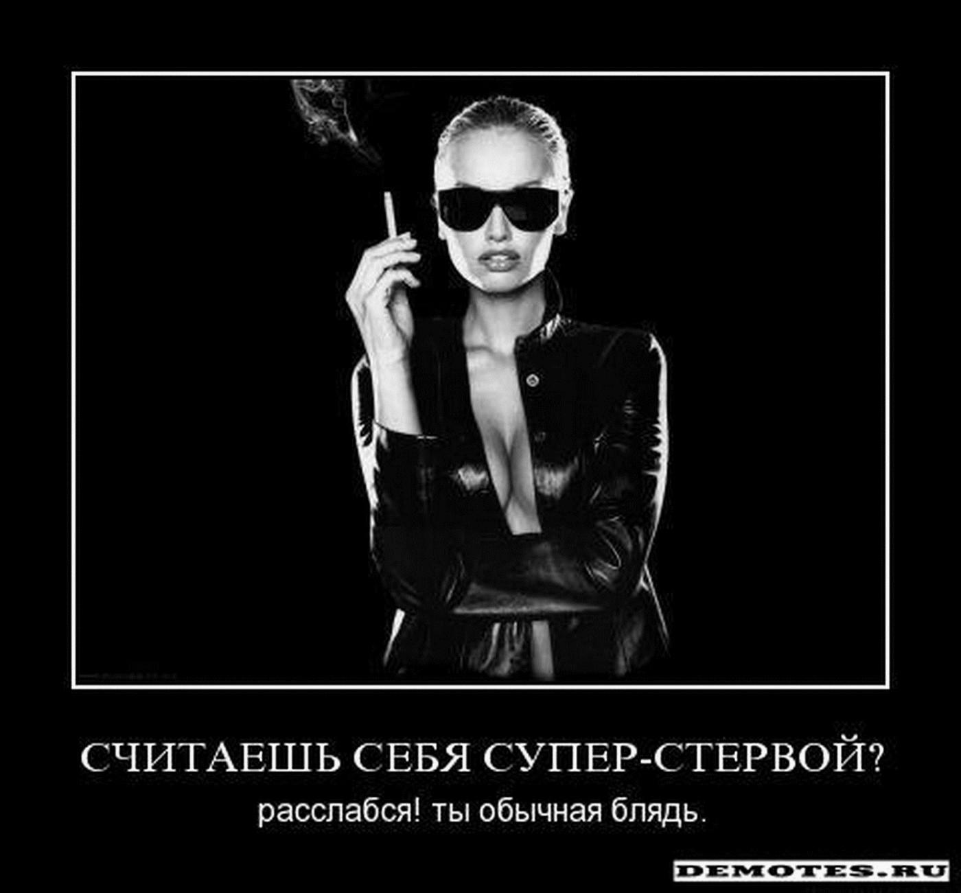 viskazivaniya-pro-shlyuh