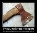 Учись работать топором)